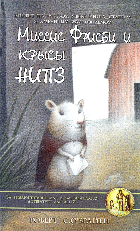 ловля крыс гловер