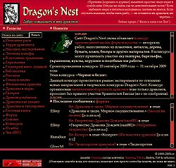 Dragons-nest.ru.jpg