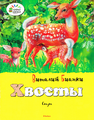 Хвосты Бианки Белоусова scan Digger Shrew.png