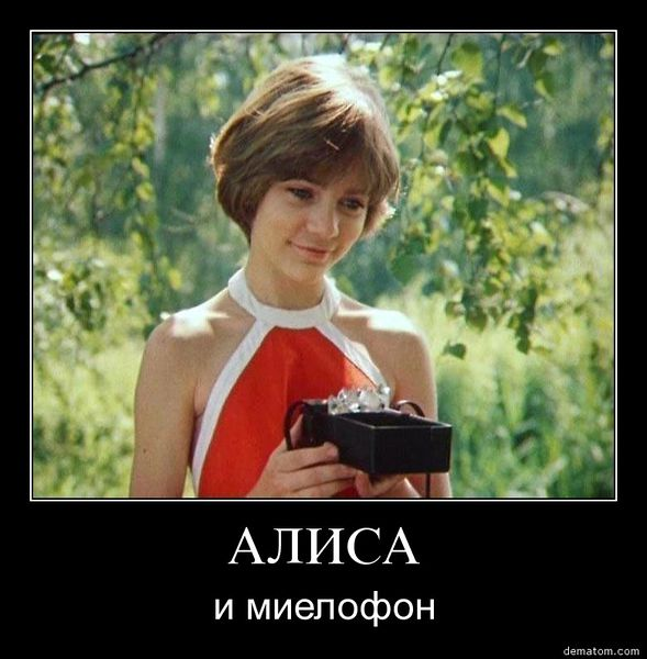589px-24204-alisa_i_mielofon.jpg