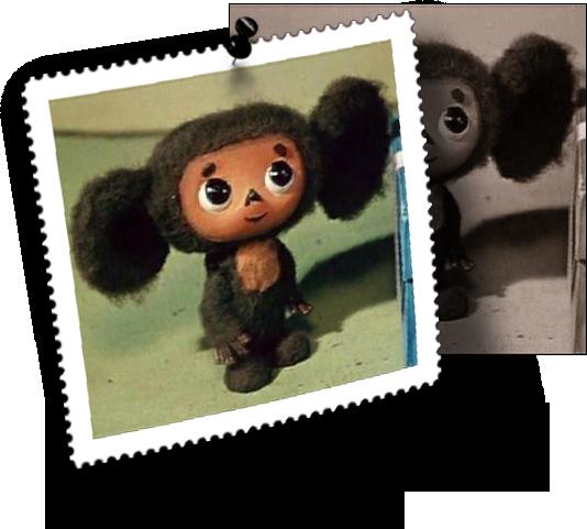 Чебурашка картинки и анимации