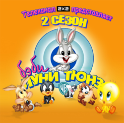Baby Looney Tunes.png