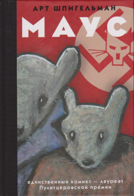 MAUS cover KM DTS.png