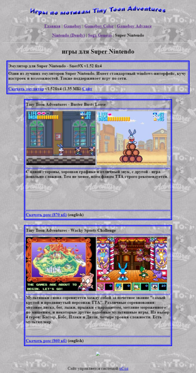 Screencapture-ttagames-narod-ru-snes-htm-1486774613130.png